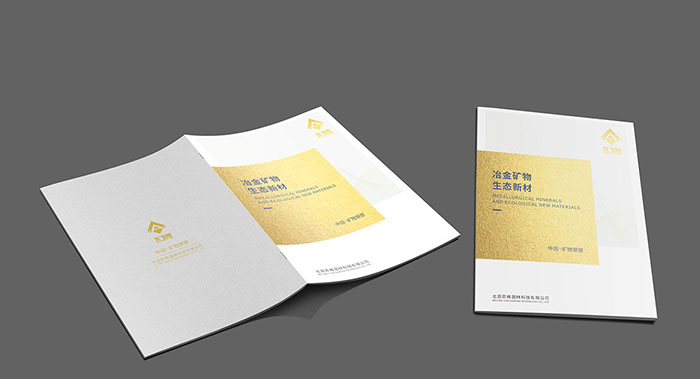园林科技产品画册-园林科技产品画册设计公司