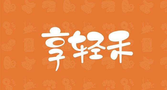 餐饮logo设计-餐饮logo设计公司