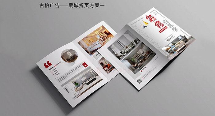 装修公司折页设计-装修公司折页设计案例